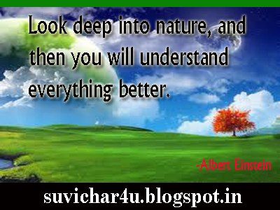 images of nature with quotes hindi - photo #49