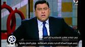 برنامج 90 دقيقه حلقة الاحد 13-8-2017 مع معتز الدمرداش