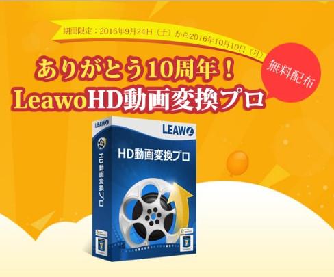 ありがとう10周年! LeawoHD動画変換プロ