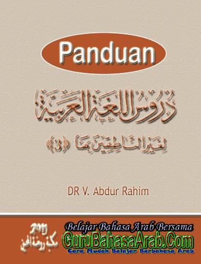 Ebook Belajar Bahasa Arab Durusul Lughah al Arabiyah