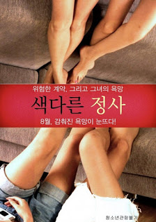 Unusual Affair (2016) เรื่อง…ที่ไม่ธรรมดา [เกาหลี 18+]