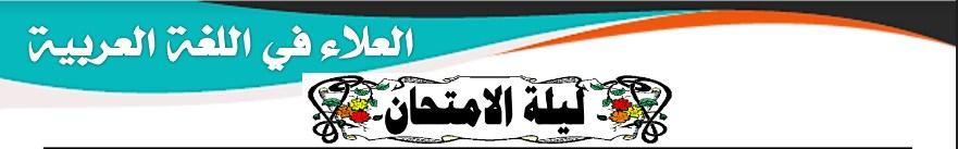 تحميل مراجعة فى ليلة امتحان اللغة العربية للصف الثالث الاعدادى الترم الاول للاستاذ محمد علاء