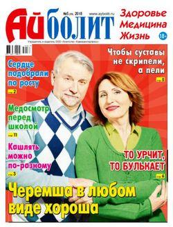 Читать онлайн журнал<br>Айболит (№5 2018)<br>или скачать журнал бесплатно