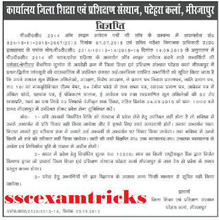 BTC Mirzapur Admission Notice