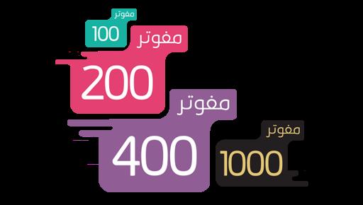 شرح الإشتراك في باقة المفوتر 50 من stc الإتصالات السعودية 2018