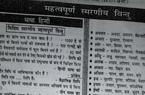 HINDI NOTES FOR TET: हिंदी विषय के शिक्षक