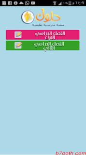 حل المناهج الدراسية السعودية