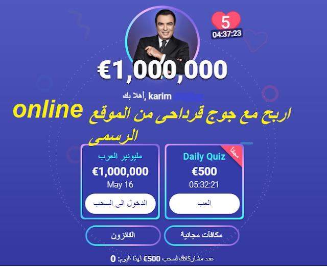 اربح المال 500 يورو مع جورج قرداحى من سيربح المليون يورو online على الموقع الرسمى لجورج قرداحى