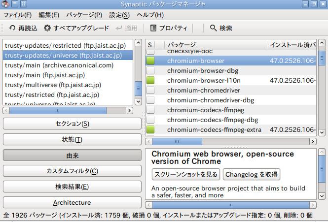 リポジトリの設定はlinuxBean14.04(98)「linuxBean  スクリプトの更新」でsource.list更新後のリポジトリの整理でした通りで、「由来」で調べる
