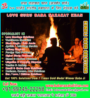 Tantra Mantra Specialist in India Punjab Ludhiana +91-99145-22258 +91-89689-15987 http://www.babanazakatkhan.com