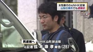 NHK_Yamagata shukan bunshun