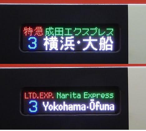 特急 成田エクスプレス 横浜・大船行き E259系
