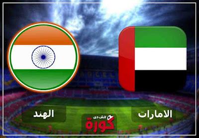 مشاهدة مباراة الامارات والهند بث مباشر اليوم