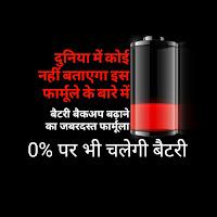 Battery backup bhadhaye