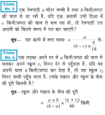समय और दूरी से सम्बंधित प्रश्नो को हल करने के लिए कुछ महत्त्वपूर्ण TRICKS और सूत्र 3& 4