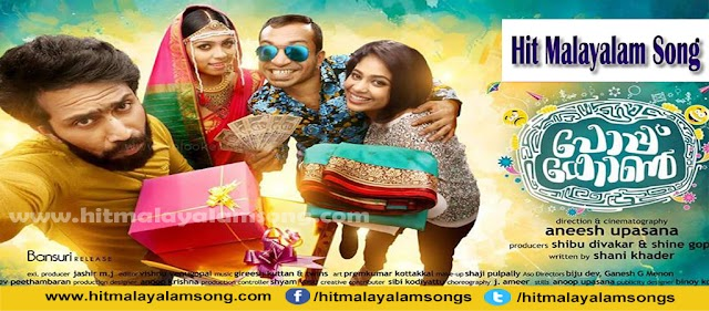 Maaripoove – Popcorn Malayalam Movie Songs Lyrics