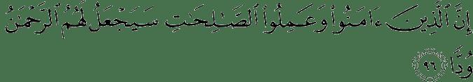 Surat Maryam Ayat 96