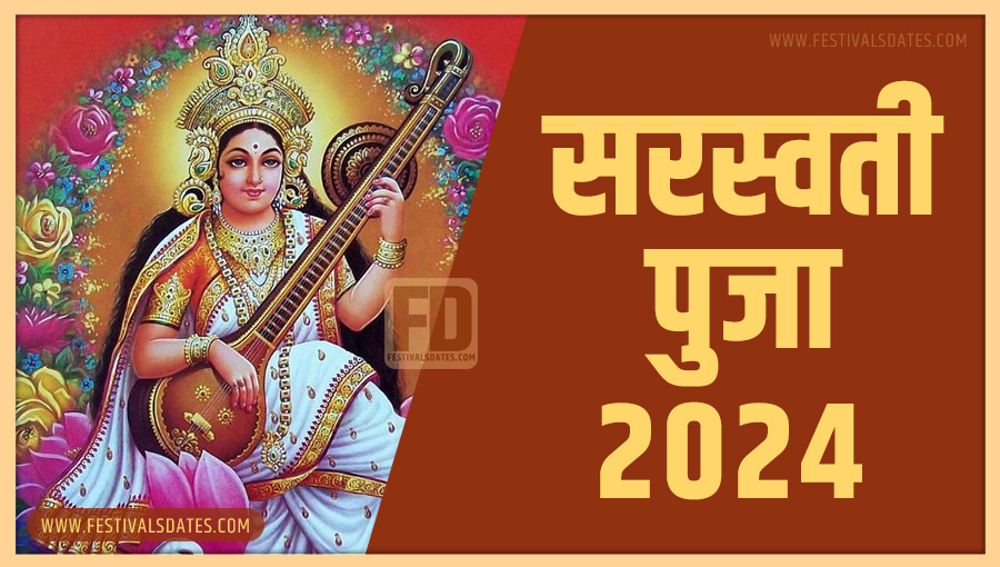 2024 सरस्वती पूजा तारीख व समय भारतीय समय अनुसार