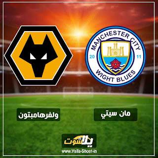 بث مباشر مشاهدة مباراة مانشستر سيتي وولفرهامبتون لايف اليوم 14-1-2019 في الدوري الانجليزي