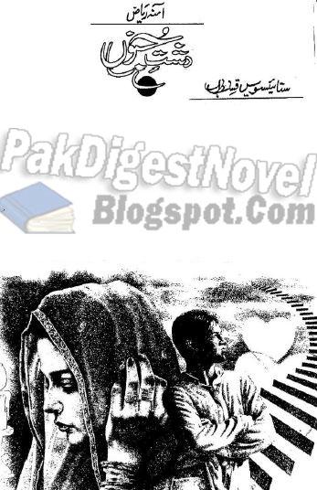 Dasht E Junoon Episode 27 Novel By Amina Riaz Pdf Download