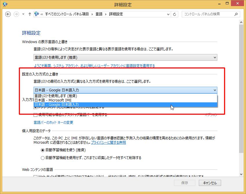Windows 8.1 にアップデート -2