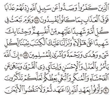 Tafsir Surat An-Nahl Ayat 86, 87, 88, 89, 90