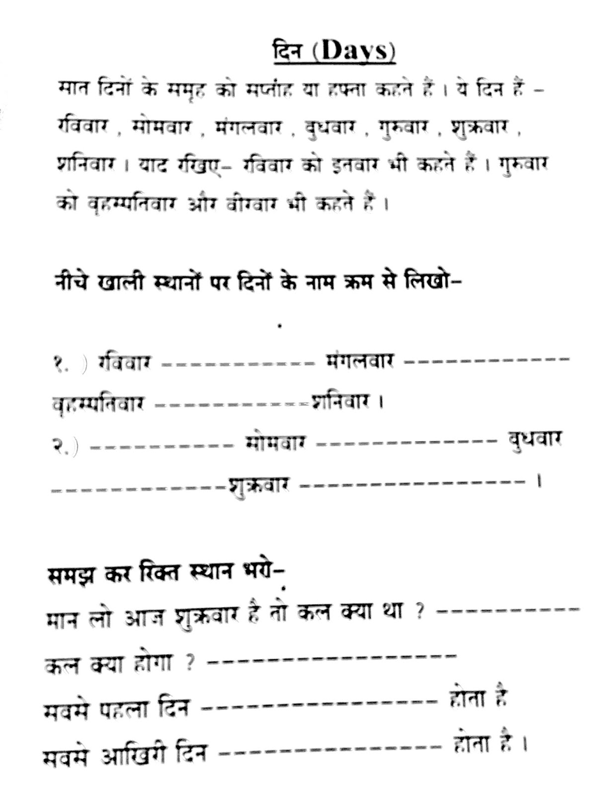 Hindi Grammar Work Sheet Collection For Classes 5 6 7 Amp 8 Work Sheets On Colours Days Months