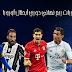 مواعيد مباريات ربع نهائي دوري أبطال أوروبا 2017 والقنوات الناقلة