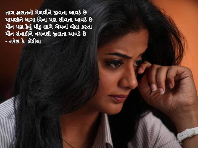 ताग हालतनो मेळवीने जीवता आवडे छे Gujarati Muktak By Naresh K. Dodia