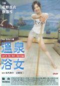 Film Lets Go Hot Spring (2007) Full Movie