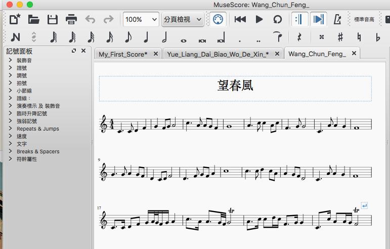 免費中文版樂譜下載、作詞作曲必備軟體 MuseScore