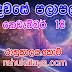 රාහු කාලය | ලග්න පලාපල 2020 | Rahu Kalaya 2020 |2020-11-18