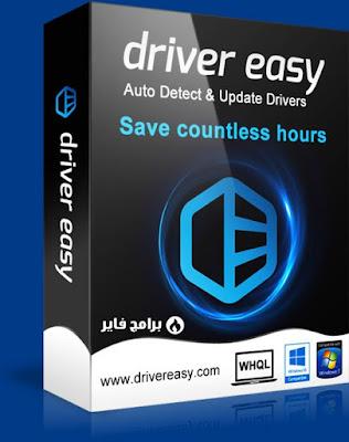 تحميل برنامج تنزيل تعريفات اللابتوب Driver Easy 2019 مجانا