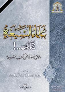 تحميل كتاب علماء الشيعة يقولون..! وثائق مصورة من كتب الشيعة  pdf