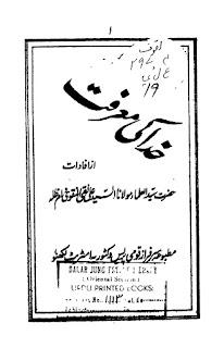 خدا کی معرفت تالیف سید علی نقی نقن