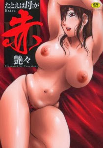 たとえば母が Extra 赤 艶々 zip rar hentai comic dl torrent RyuShare rapidgator uploaded bitshare freakshare turbobit ul.to
