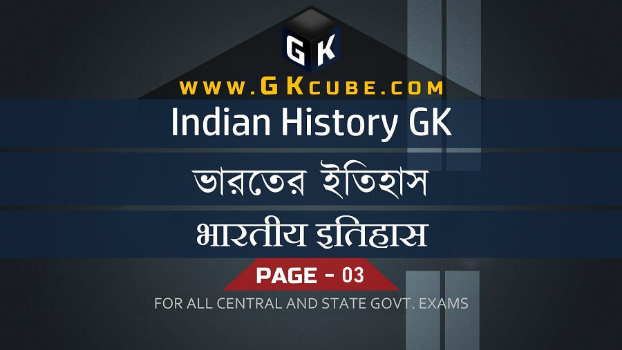 GKcube History GK Page 3