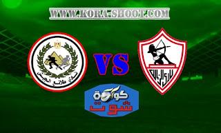 مشاهدة مباراة طلائع الجيش والزمالك بث مباشر 20-02-2019 الدوري المصري