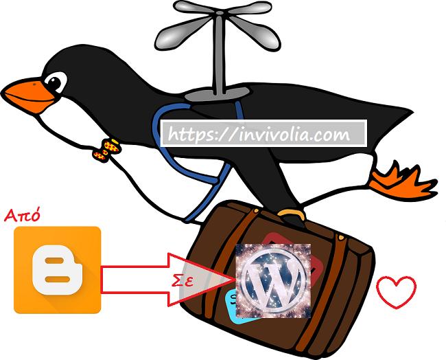 Αλλαγή διεύθυνσης του blog! Πάμε για άλλα!