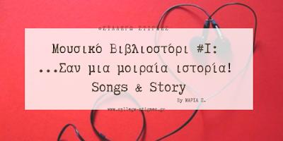 """🎼Μουσικό Βιβλιοστόρι #1 - """"...Σαν μια μοιραία ιστορία!"""" (Songs & Story)"""