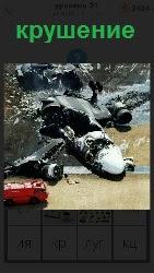 460 слов 4 произошло крушение самолета в воду 21 уровень