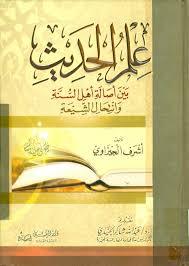 تحميل علم الحديث بين أصالة أهل السنة و انتحال الشيعة  - أشرف الجيزاوي pdf