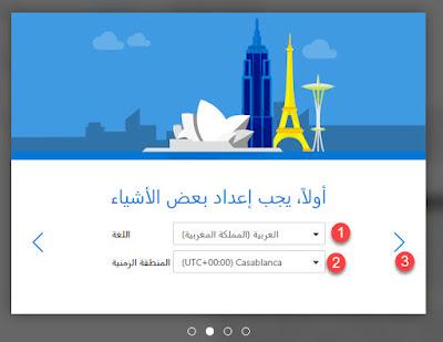 هوتميل عربي