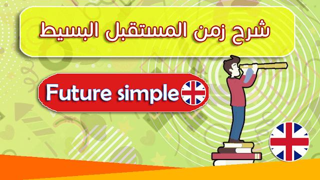 شرح زمن المستقبل البسيط Future simple