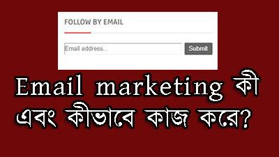 Email marketing কী এবং কীভাবে কাজ করে?