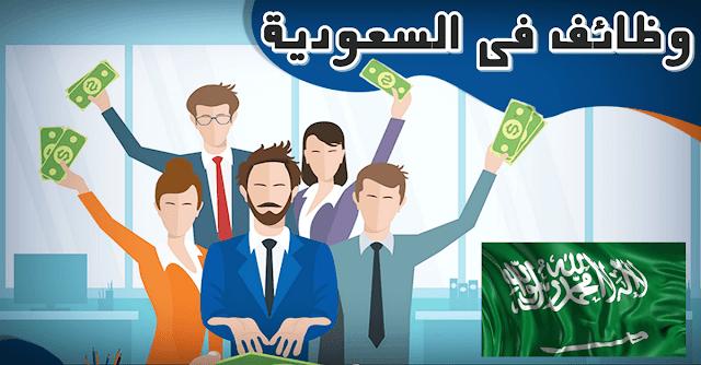 البحث-عن-وظائف-في-السعودية