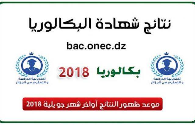 كشف نقاط نتائج شهادة البكالوريا 2018 الجزائر | bac.onec.dz نتائج بكالوريا 2018 برقم التسجيل  #نتائج باك الجزائر resultat bac 2018 موقع الدراسة الجزائري