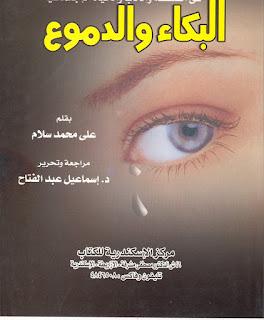 البكاء والدموع