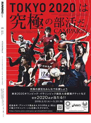 Running Style (ランニング・スタイル) 2019年05月 zip online dl and discussion