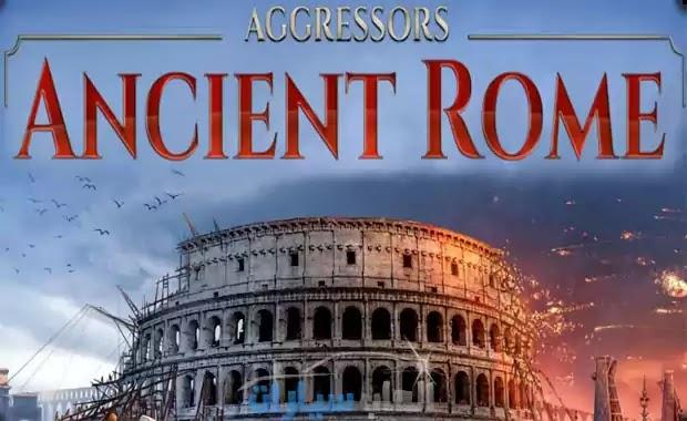 تحميل لعبة روما القديمة